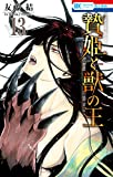 贄姫と獣の王 13 (花とゆめコミックス)