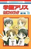 学園アリス 7.5 公式ファンブック (花とゆめコミックススペシャル)