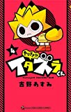 やりすぎ!!! イタズラくん(4) (てんとう虫コミックス)