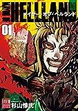 メイヤー・オブ・ヘルランド (1) (ボーダーコミックス)