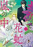 リラと花虻、嵐の中。(1) (ウィングス・コミックス)