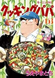 クッキングパパ(153) (モーニングコミックス)