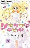 ゲキカワデビル(9) (ちゃおコミックス)
