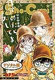 Sho-Comi 2020年10号(2020年4月20日発売)