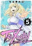 TSUYOSHI 誰も勝てない、アイツには(5) (サイコミ×裏少年サンデーコミックス)