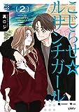 こじらせ☆ルサンチガール (2) (カドカワデジタルコミックス)