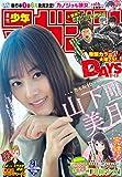 週刊少年マガジン 2020年21号