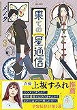 果ての星通信【電子版特典付】3 (PASH! コミックス)