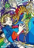 路地裏ブラザーズ(3) (クロフネコミックス)