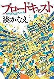 ブロードキャスト【電子特典付き】 (単行本)