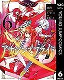 アサシンズプライド 6 (ヤングジャンプコミックスDIGITAL)
