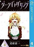 ダークギャザリング 4 (ジャンプコミックスDIGITAL)