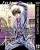 怨み屋本舗WORST 12 (ヤングジャンプコミックスDIGITAL)