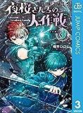 夜桜さんちの大作戦 3 (ジャンプコミックスDIGITAL)