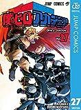 僕のヒーローアカデミア 27 (ジャンプコミックスDIGITAL)