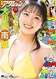 漫画アクション 2020年5/5号