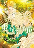 虫かぶり姫: 3【電子限定描き下ろしマンガ付】 (ZERO-SUMコミックス)