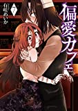 偏愛カフェ 7巻(完): バンチコミックス