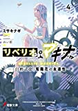 リベリオ・マキナ4 ―《白檀式改》紫陽花の永遠性― (電撃文庫)
