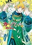カーニヴァル: 25【イラスト特典付】 (ZERO-SUMコミックス)