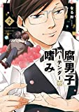 腐男子バーテンダーの嗜み: 2【電子限定描き下ろし漫画ペーパー付】 (ZERO-SUMコミックス)