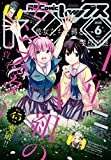 Comic REX (コミック レックス) 2020年6月号