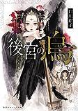 後宮の烏4 (集英社オレンジ文庫)