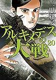 アルキメデスの大戦(20) (ヤングマガジンコミックス)