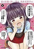 変な知識に詳しい彼女 高床式草子さん(5) (ヤングマガジンコミックス)