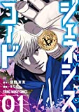 ジェネシスコード 1 (ヤングアニマルコミックス)