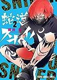 蛇道スナイパー 2 (ヤングアニマルコミックス)