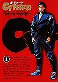 OFFERED(オファード)(1) (ビッグコミックス)