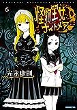 怪物王女ナイトメア(6) (シリウスコミックス)