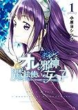 オレと邪神と魔法使いの女の子(1) (シリウスコミックス)