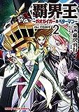 覇界王~ガオガイガー対ベターマン~the COMIC2 (HJコミックス)