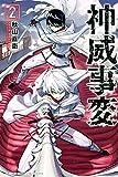 神威事変(2) (週刊少年マガジンコミックス)
