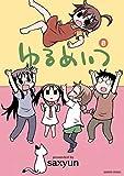 ゆるめいつ (8) (バンブーコミックス 4コマセレクション)