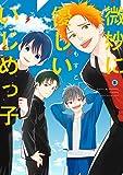 微妙に優しいいじめっ子(5) (マガジンポケットコミックス)