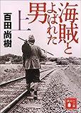 海賊とよばれた男(上) (講談社文庫)