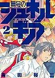無号のシュネルギア(2) (シリウスコミックス)