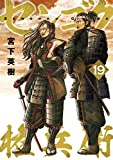 センゴク権兵衛(19) (ヤングマガジンコミックス)