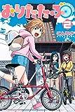 おりたたぶ(2) (週刊少年マガジンコミックス)
