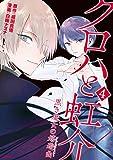 クロハと虹介 黒き魔女の嬉遊曲(4) (シリウスコミックス)