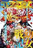 【電子版】コンプエース 2020年6月号