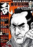 コミック乱 2020年6月号