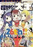 【電子版】月刊コミック 電撃大王 2020年6月号 [雑誌] 【電子版】電撃大王