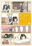 ねことちよ 1巻 (まんがタイムKRコミックス)