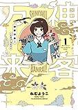 神客万来! 1巻 (芳文社コミックス)