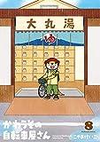 かわうその自転車屋さん 8巻 (芳文社コミックス)
