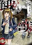 餓獣(3) (コミックDAYSコミックス)